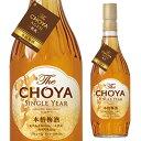 ザ チョーヤ 1年熟成15°720ml本格梅酒 The CHOYA SINGLE YEAR シングルイヤー