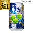 【氷結】【青梅】【送料無料】キリン 氷結青ウメ350ml缶×2ケース(48缶)[KIRIN][チュー