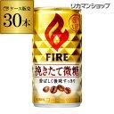 キリン ファイア 挽きたて微糖 185g×30本(1ケース) FIRE ファイヤ キリンビバレッジ 缶コーヒー 珈琲 ソフトドリンク 長S