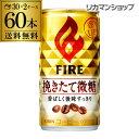送料無料 キリン ファイア 挽きたて微糖 185g×60本(2ケース) ファイヤ FIRE キリンビバレッジ 缶コーヒー 珈琲 ソフトドリンク 長S