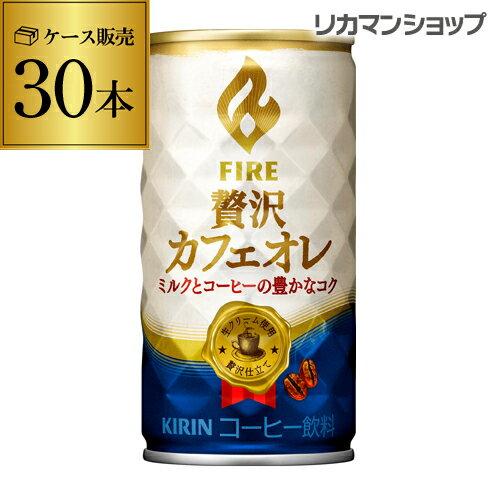 キリンファイア贅沢カフェオレ185g×30本(1ケース)FIREファイヤキリンビバレッジ缶コーヒー珈