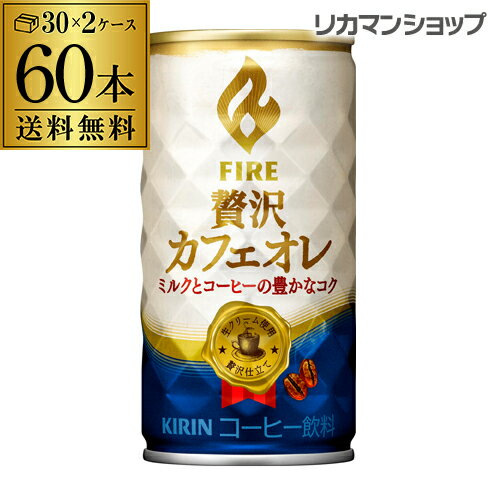 送料無料キリンファイア贅沢カフェオレ185g×60本(2ケース)FIREファイアキリンビバレッジ缶コ