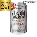 1本あたり95円(税別)ノンアルコール ビール アサヒ ドライゼロ 350ml×24本 GLY 缶 ビ