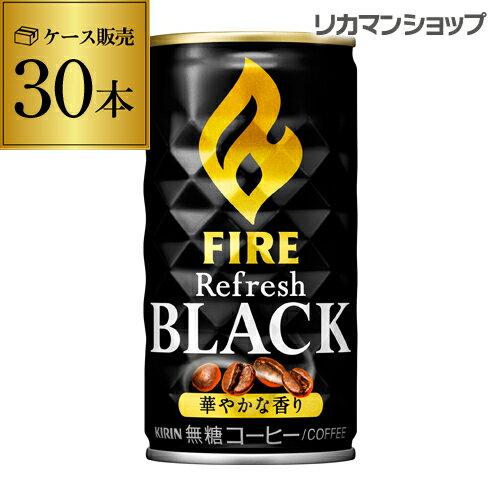 キリンファイアリフレッシュブラック185g×30本(1ケース)FIREファイヤキリンビバレッジ缶コー