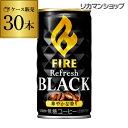 キリン ファイア リフレッシュ ブラック 185g×30本(1