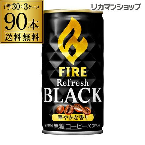 送料無料キリンファイアリフレッシュブラック185g×90本(3ケース)FIREファイヤキリンビバレッ