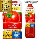 カゴメ トマトジュース 食塩無添加720ml PET×15本(1ケース) 送料無料1本あたり226円機能性表示食品 濃縮トマト還元 野菜ジュース トマト無添加 無塩 長S