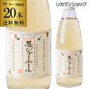 予約販売 忍ジャーエール 瓶 350ml 20本 送料無料 ...
