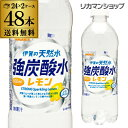 サンガリア 伊賀の天然水 強炭酸水 レモン 500ml 48...