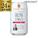 ノンアルコールビール龍馬1865350ml24本送料無料国産ビールテイスト飲料24缶日本ビール長S