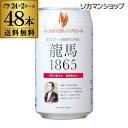 (全品P3倍 5/10限定)ノンアルコールビール 龍馬 1865 350ml 48本 送料無料国産 ビールテイスト飲料 48缶(1ケース24缶×2) 日本ビール RSL 母の日 父の日