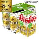 今だけ8缶増量サッポロ サッポロプラス SAPPORO+送料...