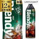 (全品P3倍 4/25限定)AGF ブレンディ ボトルコーヒー 無糖タイプ 900ml 12本 送料無料 blendy ペットボトル 珈琲 ケース販売1本あたり177円(税別) 長S 母の日 父の日