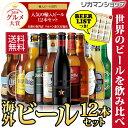 【必ずP10倍】贈り物に海外旅行気分を♪世界のビールを