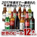 ビール 送料無料 世界のビール飲み比べ 人気の海外ビール12本セット【66弾】ビールセット 瓶 詰め...