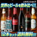 ワンランク上のビールを飲み比べ♪プレミアム輸入ビール12本セット16弾【12本セット】【6種×各2本】ビールセットギフトビールギフト送料無料瓶・缶詰め合わせ飲み比べ長S