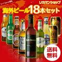 お試し特価 5,360円→4,380円世界のビール18本セット【