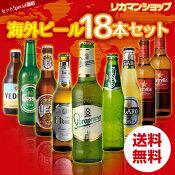 お試し特価 5,360円→4,380円世界のビール18本セット【第22弾】【送料無料】[ビールセット][瓶][海外ビール][輸入ビール][詰め合わせ][飲み比べ][長S]