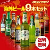 お試し特価 2,680円 世界のビール9本詰め合わせセット【第22弾】【送料無料】[ビールセット][瓶][海外ビール][輸入ビール][詰め合わせ][飲み比べ][長S]