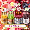 世界のフルーツビール4種12本セット【送料無料】[詰め合わせ][飲み比べ]
