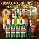 訳ありビール入り ビール セット 送料無料 海外ビール 飲み比べ 詰め合わせ 9種12本 世界のビールセット 88弾 輸入ビール アウトレット..