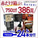 《箱ワイン》6種類の赤箱ワインセット76弾!【セット(6箱入)】【送料無料】[赤ワイン セット][ボックスワイン][BOX][BIB][長S]