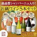 お鍋にピッタリ ワイン5本セット【送料無料】[ワインセット][長S]
