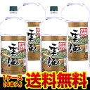 [free shipping] [four sale] [4L pet] this *4 status side shochu sea of clouds soba shochu 25 degrees 4L pet Miyazaki sea of clouds brewing [4,000 ml] (road according to collect on delivery fee, Kool charges)