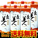 《 pack 》 [free shipping] [six sale] *6 Satsuma Island beautiful woman potato shochu 25 degrees 1.8L pack 本鹿児島県長島研醸 [1,800 ml] (road according to collect on delivery fee, Kool charges)