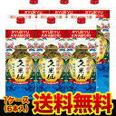 《パック》久米仙琉球泡盛 25度 1.8Lパック×6本沖縄本島 久米仙酒造【6本販売】【