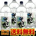 [free shipping] [four sale] *4 this status side shochu soba-maru soba shochu 25 degrees 4L pet Kagoshima Wakamatsu brewing [4,000 ml]
