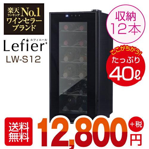 ルフィエール『LW-S12』収納12本 本体カラー:ブラック家庭用ワインセラー【送料無料】...:likaman:10003493