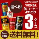 ★1缶あたり61円★お好きな WONDA ワンダ 缶コーヒー よりどり選べる3ケース(90缶)【送