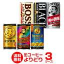 ★1缶あたり65円税別★お好きな BOSS ボス 缶コーヒー よりどり選べる3ケース(90缶)【送