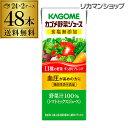 ショッピング野菜ジュース カゴメ 野菜ジュース 食塩無添加 200ml 48本 送料無料 2ケース 紙パック 1本あたり84.8円税別 長S