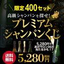 """【送料無料】高級シャンパンを探せ!第12弾!!""""トゥルベ!ト..."""