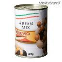 ベスビオ フォービーンミックス 400g 缶 単品販売ヴェスビオ イタリア 4種混合豆 缶詰 長S