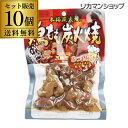 送料無料 宮崎名物 鶏もも炭火焼 105g 10個 1kg ...