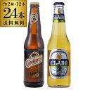 カサブランカ ビール+クラロビール 24本セット2種 各12本 計24本セット【送料無料】