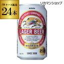 キリン ラガー350ml 缶×24本3ケースまで同梱可能です!【1ケース】[ビール][国産][キリン][缶ビール][長S]