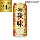 キリン 秋味500ml缶 24本 1ケース(24缶)ビール 国産 KIRIN 麒麟 缶ビール [長S ...