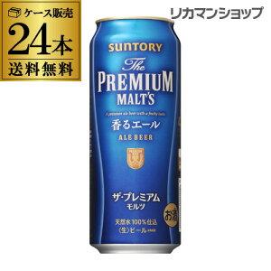 【500ml】サントリーザ・プレミアムモルツ香るエール500ml×24缶【ケース(24本入)】【送料無料】[ビール][他の商品と同梱不可]