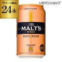 サントリー ザ・モルツ350ml×24缶3ケースまで1口分の送料です!【ケース】[ビール][ギフト][長S]