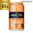 サントリー ザ・モルツ350ml×48缶3ケースまで同梱可能です!【2ケース48本】[ビール][ギフト][長S]