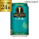 【最安値に挑戦】サントリー クラフトセレクト I.P.A インディアペールエール350ml×24缶3ケースまで1口分の送料です!【1ケース】[IPA][ビール][国産][クラフトビール][缶ビール][長S]