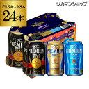 サントリー ザ・プレミアムモルツ 3種飲み比べ アソートパック 350ml×24缶 《 プレモル・<香る>エール・プレモル<黒> 》 3種×各8本 1ケース(24本) プレモル ビール ギフト アソート 長S