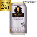 【最安値に挑戦】サントリー クラフトセレクト ウィートエール350ml×24缶3ケースまで1口分の送料です!【1ケース】[wheat ale][ビール][国産]...