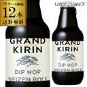 【11/8新発売】グランドキリン ディップホップ ヴァイツェンボック330ml瓶×12本DIP...