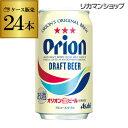 アサヒオリオンドラフトビール350ml缶×24缶【ご注文は2ケースまで1個口配送可能です!】ケースオリオンビール国産日本長S