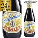 アンカーポーター 355ml 瓶×24本【ケース】【送料無料】[輸入ビール][海外ビール][